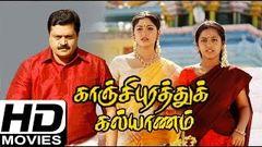 Kanchipurathu Kalyanam 2014 Tamil Movie | Free Movie Online | Full Movie HD | Suresh Gopi Haneefa