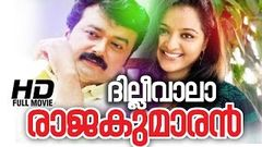 Dilliwala Rajakumaran : Malayalam Full Movie High Quality