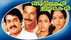 Adimakal Udamakal - Malayalam Full Movie