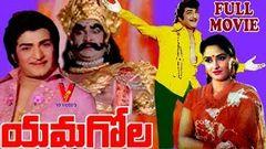 Yamagola (1977) Telugu Full Movie NTR - Jayapradha - Rao Gopal Rao - Allu Rama Lingaiah