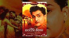Bangaru Kalalu (1974) - Full Length Telugu Film - Lakshmi - ANR - Waheeda Rehman