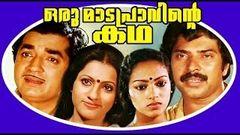 Oru Mada Pravinte Kadha | Malayalam Full Movie | Prem Nazir