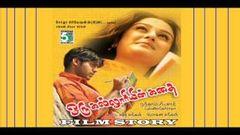 Oru Kalluriyin Kathai Tamil Full Length Movie