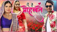 Yeh Hai Mohabbatein -मोहब्बतें |Dinesh Lal Yadav, Aamrapali Dubey, Kajal Raghwani Bhojpuri Movie 2020