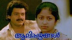 Alipazhangal Full Malayalam Movie 1987 | Sukumari Thilakan Jose Prakash Sankaradi Shankar