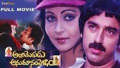 Allary Mukkudu Amani Pellan | Telugu Drama Film | Kamal Hassan Rathi Agnihotri