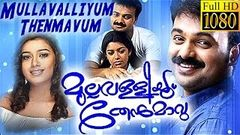 Malayalam Full Movie | Mullavalliyum Thenmavum | Kunchako Boban Chaya Singh
