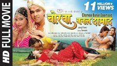 CHORWA BANAL DAMAAD in HD [ Full Bhojpuri Movie ] Feat Pawan Singh & Rooby Singh