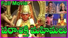 Aathi Parasakthi│Full Tamil Movie│Gemini Ganesan | Jayalalithaa