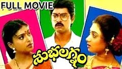 Subhalagnam Full Length Telugu Movie Jagapati Babu Aamani Roja Telugu Hit Movies