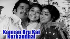 கண்ணன் ஒரு கைக்குழந்தை | Kannan Oru Kai Kuzhandhai Full Movie | Sivakumar Sumithra
