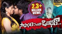 Sahasam Seyara Dimbaka Latest Telugu Full Movie 2015
