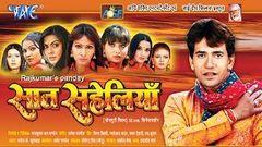 सात सहेलियाँ - Super Hit Bhojpuri Movie I Saat Saheliyan I Nirhuwa Pakhi Hegde I Full Movie