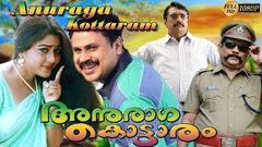 Malayalam Full Movie 2016 New Releases Dileep Latest Malayalam Movie Full 2016 This Week