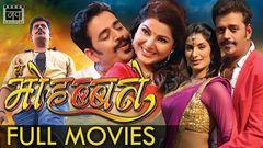 Ye Mohabbatein Bhojpuri Movie | Ravi Kishan Poonam Dubey Bhojpuri Full Movies 2017 | Nav Bhojpuri