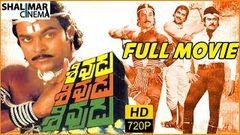 Sivudu Sivudu Sivudu Telugu Full Length Movie Chiranjeevi Radhika Shalimarcinema