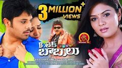 B tech Babulu Full Movie - 2018 Telugu Full Movies - Nandu Sreemukhi Shakalaka Shankar