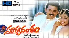 Suryavamsam | 1998 Telugu HD Full Movie | Venkatesh | Meena | Sanghavi | ETV Cinema