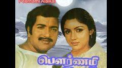 Ambika Revathi In-Pournami alaigal -பௌர்ணமிஅலைகள்-Super Hit Tamil H D Full Movie