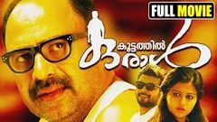 Malayalam full movie 2015 koottathil Oral | Latest Malayalam Full movies 2015 [Full HD]