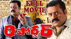Reporter | Suresh Gopi Telugu Super Hit Blockbuster Action Movie | Telugu Cinema Club