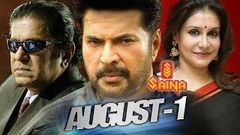 MAMMOOTTY Superhit Malayalam Full Movie AUGUST 1