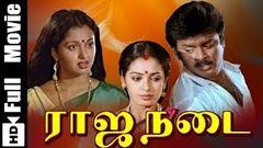 Raja Nadai Full Tamil Movie