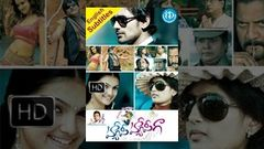 Happy Happy Ga (2010) - Telugu Full Movie - Varun Sandesh - Vega - Saranya Mohan