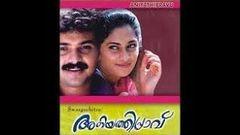 Aniyathi Pravu | Full Length Malayalam Movie | Kunchacko Boban Shalini