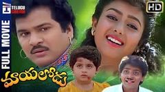 Swayamvaram Full Length Telugu Comedy Movie | Telugu Super Hit Movies | Trivikram Srinivas Venu