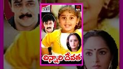Chinnari Devatha - Telugu Full Length Movie - Arjun Seeta Rajni