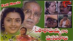 Seetharatnam gari Abbai Telugu Full Length Movie   Old Telugu Movies Full Length