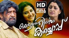 New Malayalam Movie 2016   Daivathinte Kayyoppu   New Release