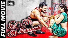 Durmargudu (2019) Tamil Full Movie   Vijay Krishna, Firdous Banu, Zara khan   TamilMovies