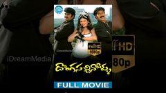 Donga Sachinollu (2008) - Telugu Full Movie - Rambha - Krishna Bhagawan - Raghu Babu