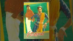 Gaduggai Telugu Full Length Movie గడుగ్గాయి సినిమా Rajendra Prasad Rajani