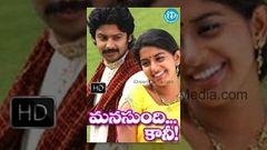 Manasundi Kaani (2005) - Full Length Telugu Film - Sriram - Meera Jasmine - Sameeksha