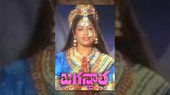 Jaganmatha Telugu Devotional Movie