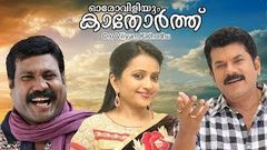 Malayalam Movie Online - AVITTAM THIRUNAL AROGYA SREEMAN [Full Length Movie]