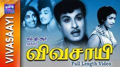 Vivasaayi விவசாயி Tamil Full Movie | MGR K R Vijaya