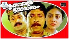 Aanaval Mothiram | Full Malayalam Movie | Sreenivasan Suresh Gopi Saranya Ponvannan