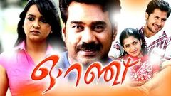 Malayalam full movie Orange | Biju Menon Kalabhavan Mani Lena Malayalam Movie | 2014 HD upload