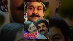 Ustaad | Full lengthTelugu Movie | Mohanlal | New Telugu Movies 2015 Full Movie HD