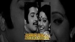 Kannan Oru Kai Kuzhandhai 1978: Full Length Tamil Movie