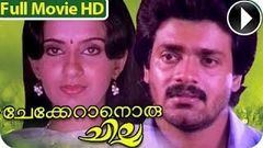 Shyama 1986: Full Length Malayalam Movie
