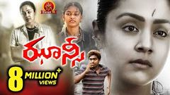 JHANSI FULL MOVIE - Jyothika GV Prakash - 2018 Latest Telugu Full Movies - Bhavani HD Movies