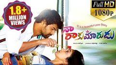 Naa Rakumarudu Latest Telugu Full Length Movie   Naveen Chandra Ritu Varma - 2018