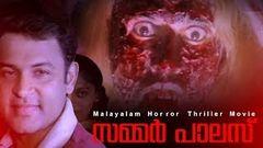 Malayalam Horror Thriller Movie | Summar Palace Full Movie | Krishna Kumar | Sindhu | Saikumar |
