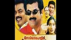 Mannadiar Penninu Chenkotta Checkan Malayalam Full Movie | Mukesh | Kanaka | Malayalam HD Movies