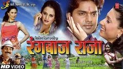 Superhit Bhojpuri Movie - Gathbandhan Pyar ke ( Part 2 )
